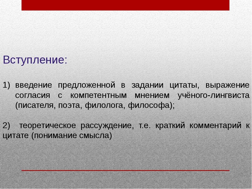 Вступление: введение предложенной в задании цитаты, выражение согласия с комп...
