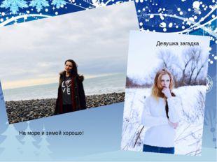 На море и зимой хорошо! Девушка загадка