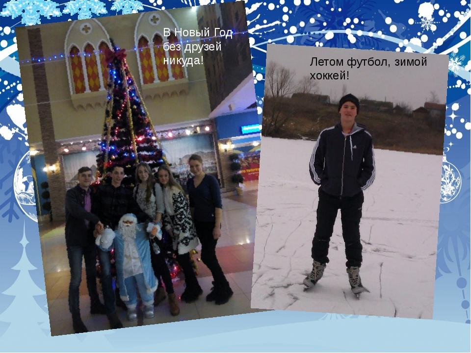 Летом футбол, зимой хоккей! В Новый Год без друзей никуда!