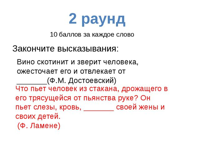 2 раунд Закончите пословицы: 1. С хмелем познаться – с честью расстаться. 2....