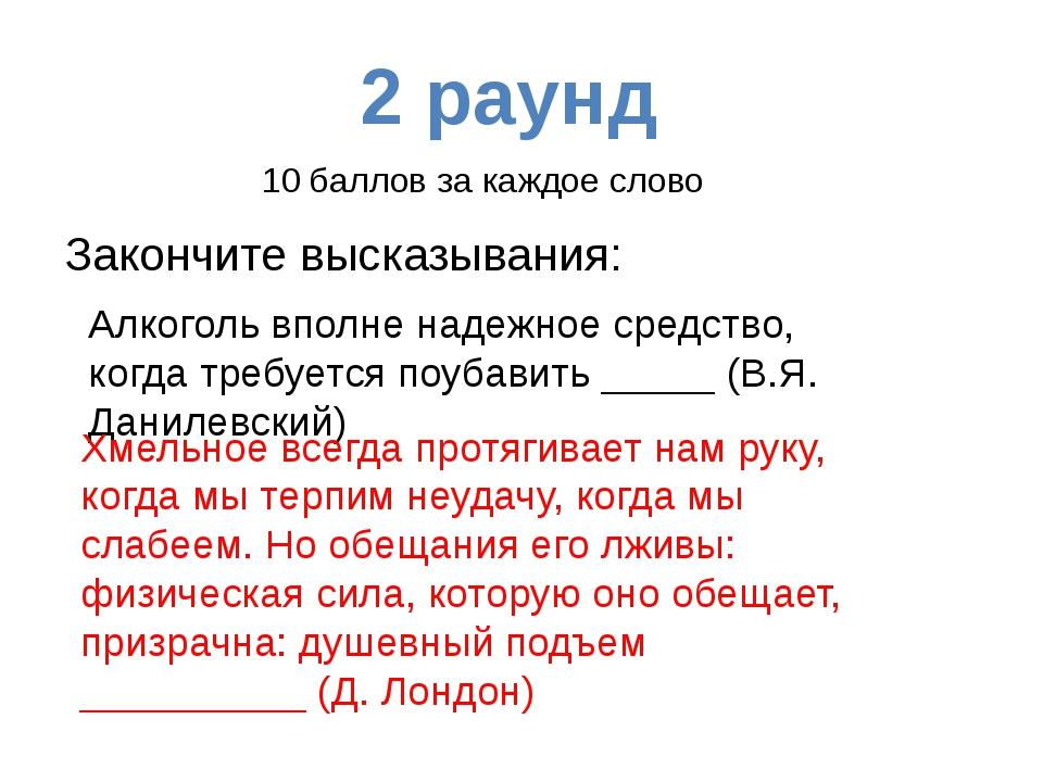 2 раунд Закончите пословицы: 1. С хмелем познаться – ___________ 2. Пить до д...