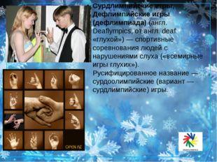 Сурдлимпийские игры, Дефлимпийские игры (дефлимпиада)(англ. Deaflympics, от