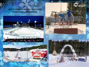 Центр зимних видов спорта им. Александра Филипенко Центр зимних видов спорта