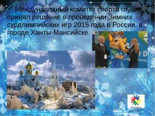 Международный комитет спорта глухих принял решение о проведении Зимних сурдл