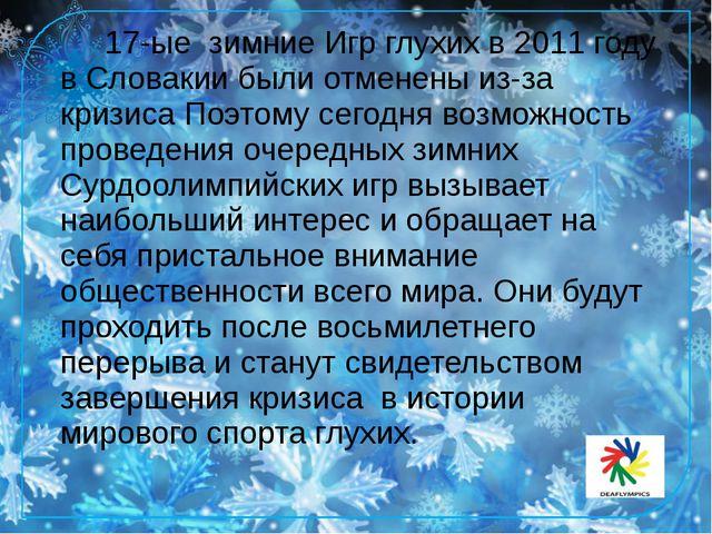 17-ые зимние Игр глухих в 2011 году в Словакии были отменены из-за кризиса П...