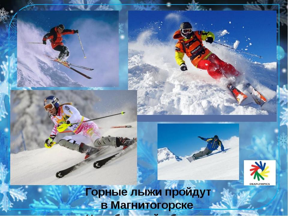 Горные лыжи пройдут вМагнитогорске Челябинской области. Горные лыжи пройдут...