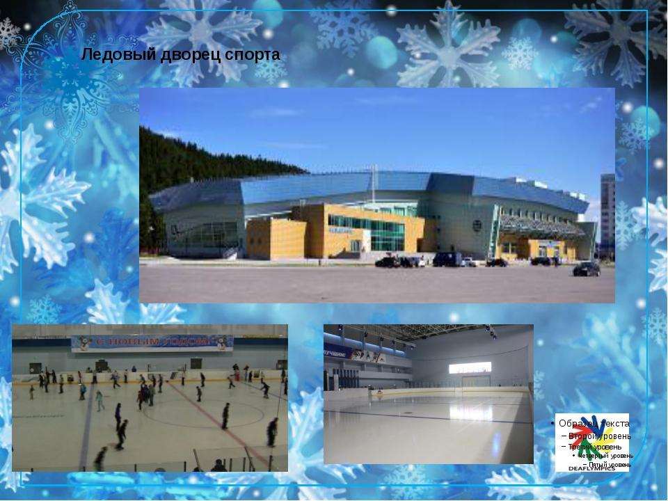 Ледовый дворец спорта Ледовый дворец спорта