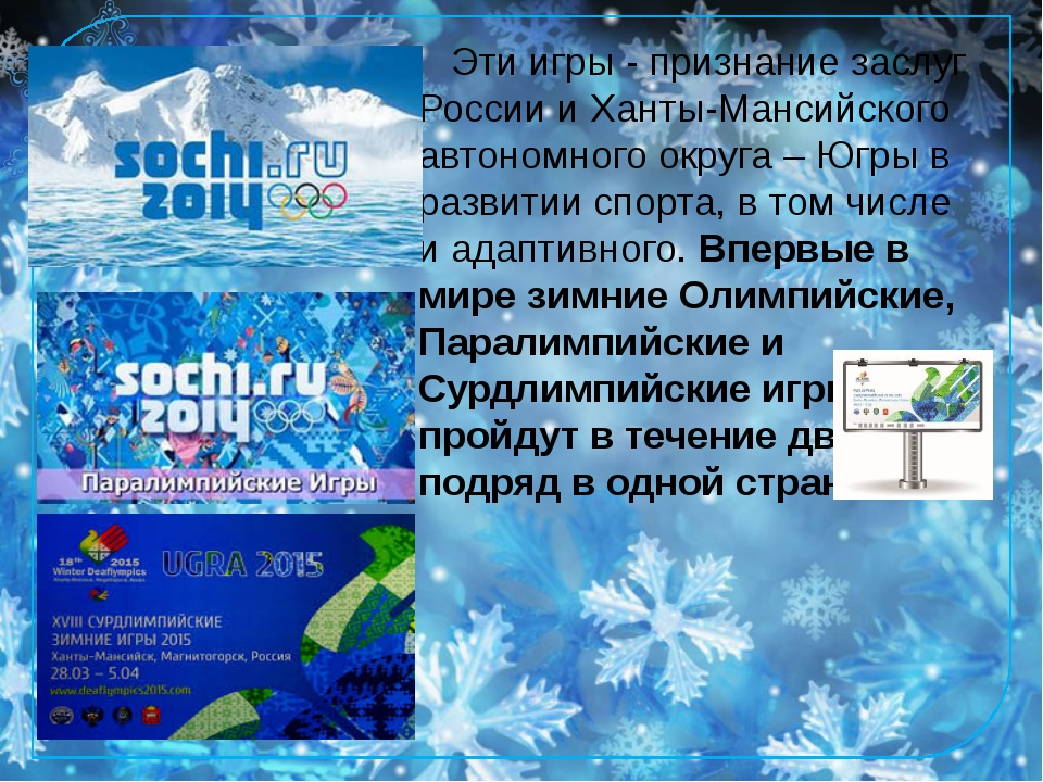 Эти игры - признание заслуг России и Ханты-Мансийского автономного округа –...