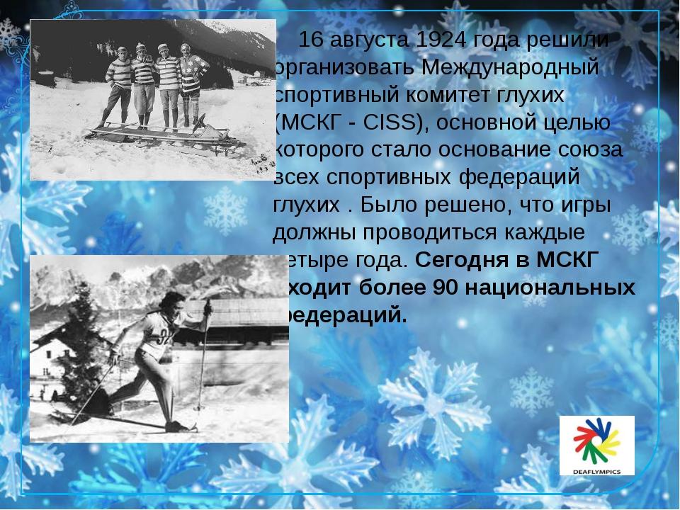 16 августа 1924 года решили организовать Международный спортивный комитет гл...