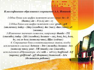 Классификация образования сокращений А.А. Иониной: 1.Одна буква или цифра зам