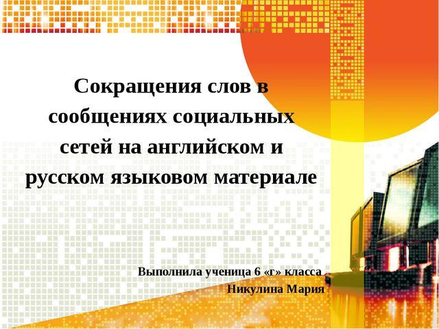 Сокращения слов в сообщениях социальных сетей на английском и русском языково...