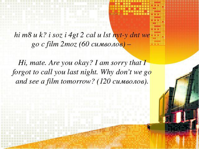 hi m8 u k? i soz i 4gt 2 cal u lst nyt-y dnt we go c film 2moz (60 символов)...
