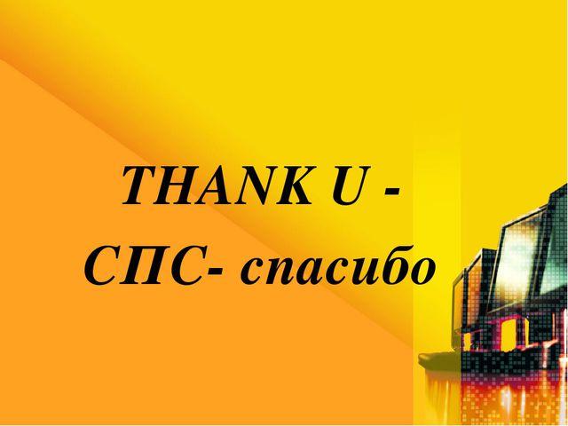 THANK U - СПС- спасибо