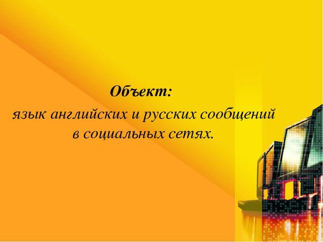 Объект: язык английских и русских сообщений в социальных сетях.