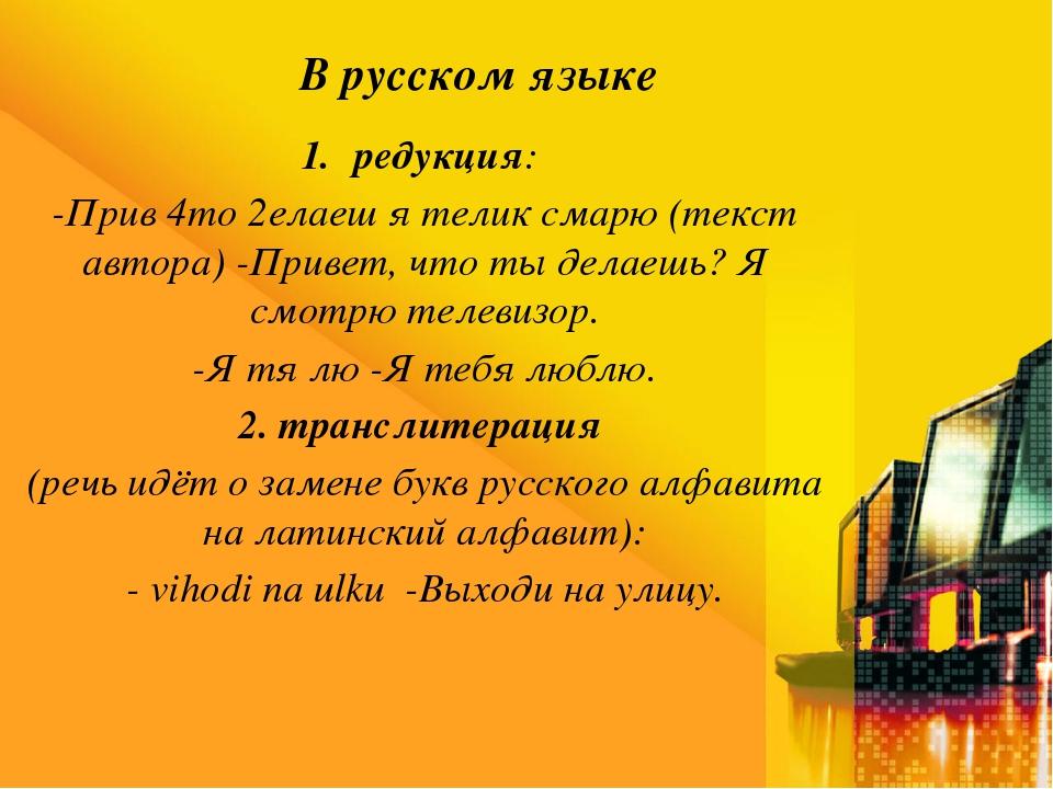 В русском языке редукция: -Прив 4то 2елаеш я телик смарю (текст автора) -Прив...