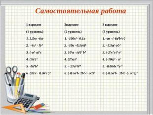Самостоятельная работа 1 вариант2вариант3 вариант (1 уровень)(2 уровень)(