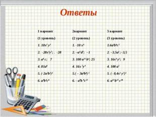 Ответы 1 вариант2вариант3 вариант (1 уровень)(2 уровень)(3 уровень) 1. 1