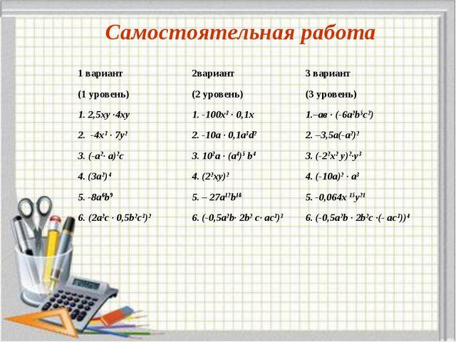 Самостоятельная работа 1 вариант2вариант3 вариант (1 уровень)(2 уровень)(...