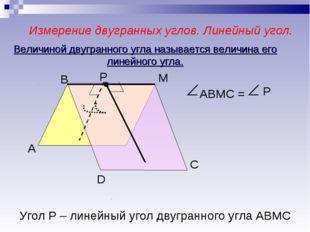 Измерение двугранных углов. Линейный угол. А В М D Р С АВМС = Р Угол Р – лине