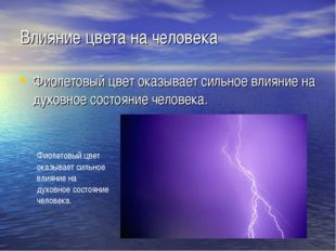 Влияние цвета на человека Фиолетовый цвет оказывает сильное влияние на духовн