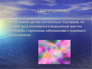 Цветотерапия метод лечения цветом стал настолько популярным, что сегодня част
