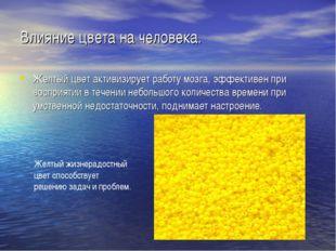 Влияние цвета на человека. Желтый цвет активизирует работу мозга, эффективен