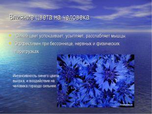 Влияние цвета на человека Синий цвет успокаивает, усыпляет, расслабляет мышцы