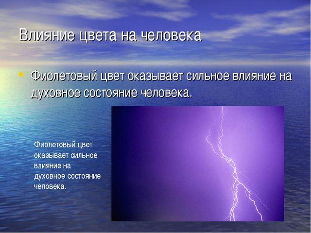 Влияние цвета на человека Фиолетовый цвет оказывает сильное влияние на духовн...