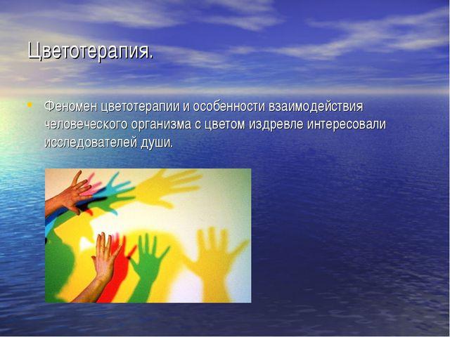 Цветотерапия. Феномен цветотерапии и особенности взаимодействия человеческого...