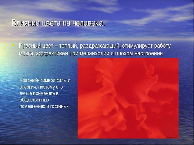 Влияние цвета на человека. Красный цвет – теплый, раздражающий, стимулирует р...