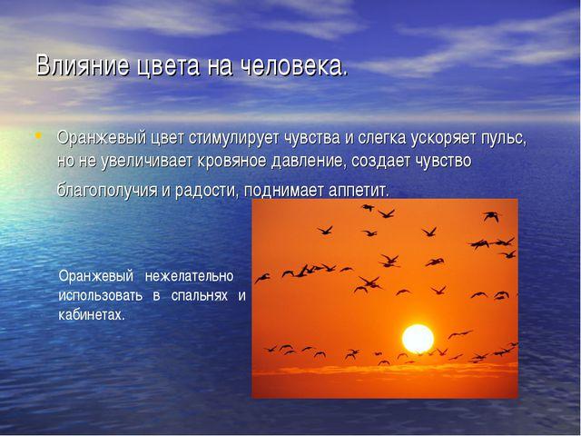 Влияние цвета на человека. Оранжевый цвет стимулирует чувства и слегка ускоря...