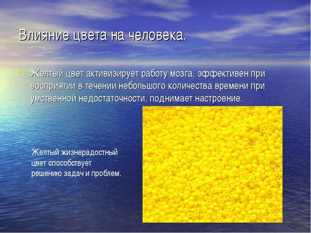 Влияние цвета на человека. Желтый цвет активизирует работу мозга, эффективен...