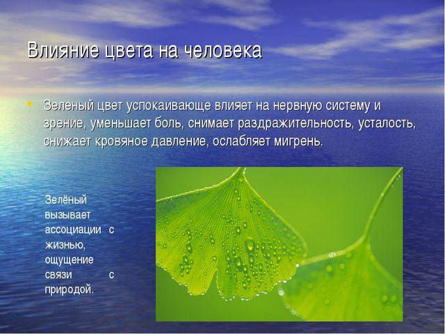 Влияние цвета на человека Зеленый цвет успокаивающе влияет на нервную систему...