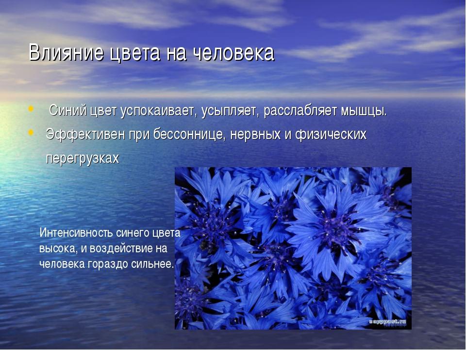 Влияние цвета на человека Синий цвет успокаивает, усыпляет, расслабляет мышцы...