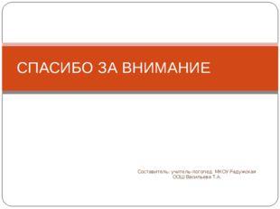 Составитель: учитель-логопед МКОУ Радужская ООШ Васильева Т.А. СПАСИБО ЗА ВНИ