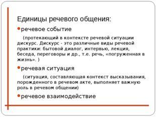 Единицы речевого общения: речевое событие (протекающий в контексте речевой си