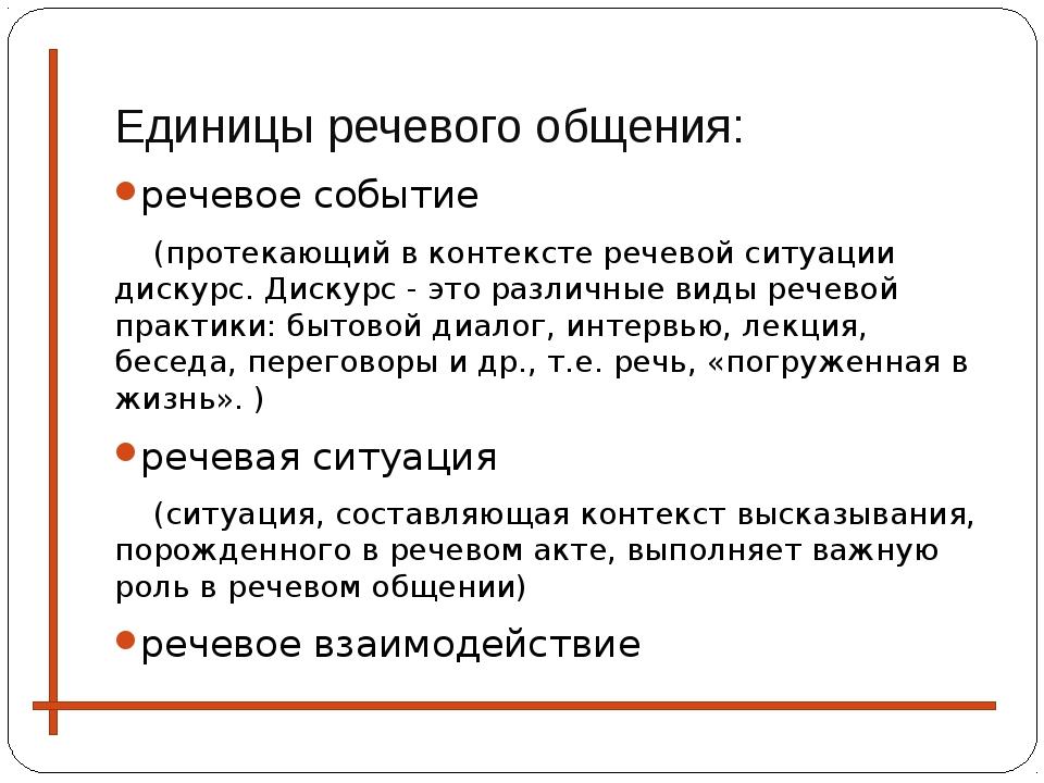 Единицы речевого общения: речевое событие (протекающий в контексте речевой си...