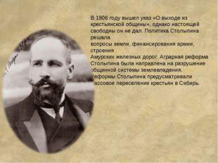 В 1906 году вышел указ «О выходе из крестьянской общины», однако настоящей св