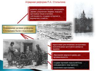 Аграрная реформа П.А. Столыпина Основными целями реформы Столыпина были следу