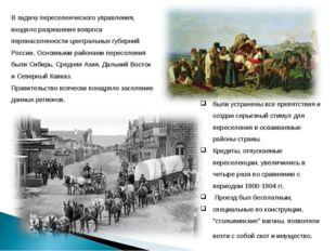 В задачу переселенческого управления, входило разрешение вопроса перенаселенн