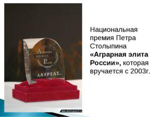 Национальная премия Петра Столыпина «Аграрная элита России», которая вручаетс