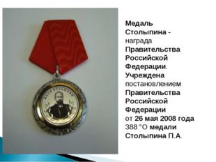 Медаль Столыпина - награда Правительства Российской Федерации. Учреждена пост