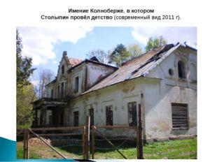Имение Колноберже, в котором Столыпин провёл детство (современный вид 2011 г).