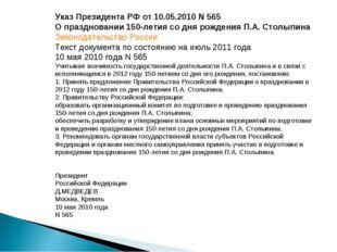Указ Президента РФ от 10.05.2010 N 565 О праздновании 150-летия со дня рожден