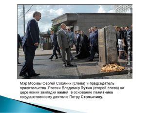 Мэр Москвы Сергей Собянин (слева) и председатель правительства России Владими