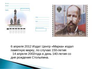 6 апреля 2012 Издат Центр «Марка» издал памятную марку, по случаю 150-летия 1