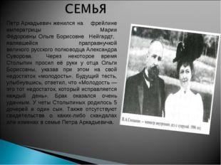 Петр Аркадьевич женился на фрейлине императрицы Марии Фёдоровны Ольге Борисов
