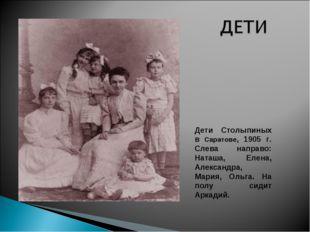 Дети Столыпиных в Саратове, 1905 г. Слева направо: Наташа, Елена, Александра,