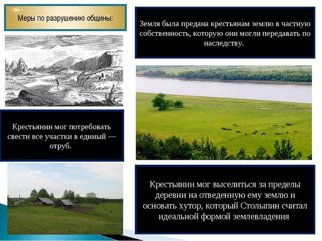 Меры по разрушению общины: Земля была предана крестьянам землю в частную собс...
