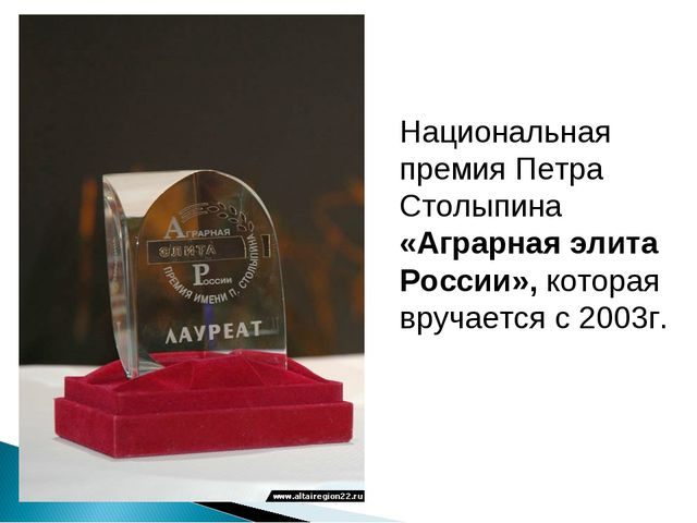 Национальная премия Петра Столыпина «Аграрная элита России», которая вручаетс...